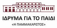 Η Παμμακάριστος - Ίδρυμα για το Παιδί - Νέα Μάκρη Αττικής